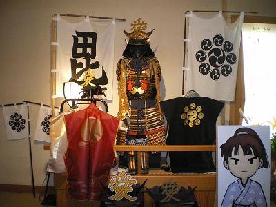 坂戸城の天地人の飾り