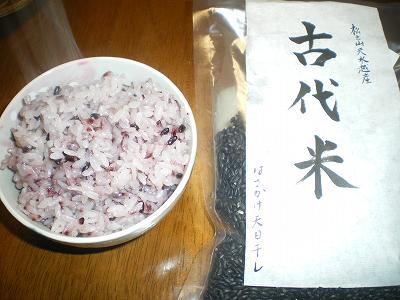 古代米炊いてみました!