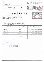試験結果証明書 (平成23年放射性物質検査)