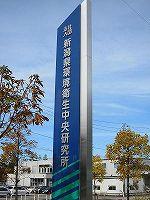 社団法人新潟県環境衛生中央研究所