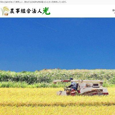 農事組合法人光のホームページをリニューアルいたしました